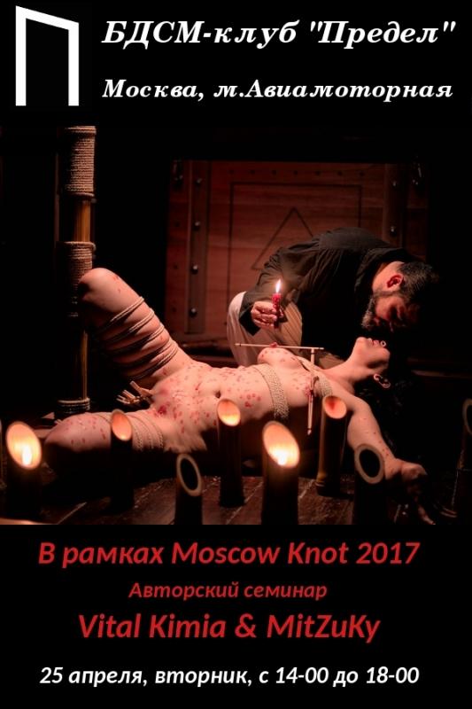 bdsm-vstrechi-moskva